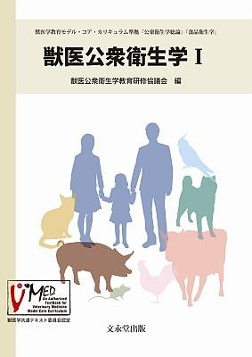 文永堂出版 - 獣医学書・農学書を中心とした自然科学図書専門出版社 -