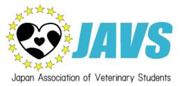 日本獣医学生協会