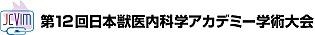 第12回日本獣医内科学アカデミー学術大会