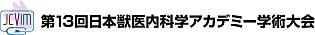 第13回日本獣医内科学アカデミー学術大会